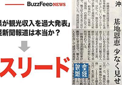 産経新聞の報道はミスリード 「沖縄県が観光収入を過大発表 基地の恩恵少なく見せ、反米に利用か」を検証