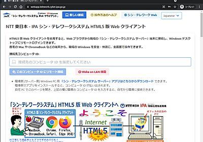 NTT 東日本 - IPA 「シン・テレワークシステム」 - 2021/08/05 HTML5 版 Web クライアントの公開について