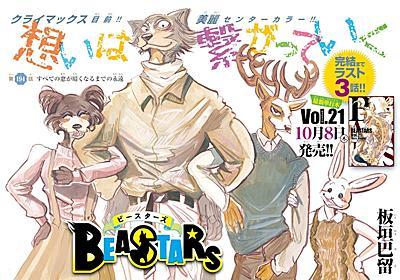 板垣巴留「BEASTARS」、週刊少年チャンピオン次々号で完結 - コミックナタリー