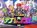 DeNA、新作アプリ『パズル戦隊デナレンジャー』公式サイトで鈴村健一さんら豪華声優陣が扮する5人のヒーローのインタビューボイスを公開   Social Game Info