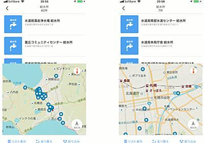 ヤフー、地図アプリに給水所の検索機能を追加 - ケータイ Watch