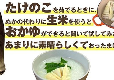 たけのこを茹でるときに、 ぬかの代わりに生米を使うとおかゆができると聞いて試してみたら、 あまりに素晴らしくておったまげた話 ※2021年4月12日追記あり|鈴木かゆ 〜生米からつくるおかゆのレシピ〜|note