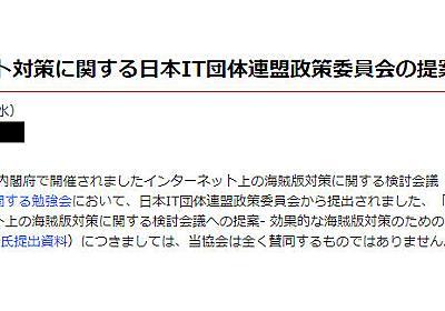 日本インターネットプロバイダー協会、日本IT団体連盟の「海賊版サイトにDoS攻撃」案に「全く賛同しない」 - ねとらぼ