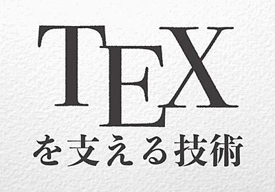知ってるようで知らないTeXの世界 自分の人生より歴史あるソフトウェア開発をマネジメントする技術 - エンジニアHub 若手Webエンジニアのキャリアを考える!