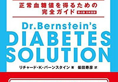 Amazon.co.jp: バーンスタイン医師の糖尿病の解決 正常血糖値を得るための完全ガイド: リチャード・K・バーンスタイン, HASH(0x6a5b940): Books
