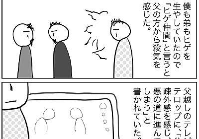 四コマ漫画「シンクロニシティ」 - 言葉の問題