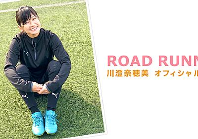 移籍のご報告|川澄奈穂美オフィシャルブログ「ROAD RUNNER」Powered by Ameba