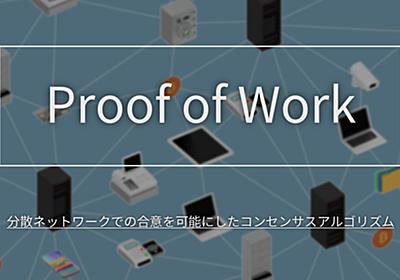 分散ネットワークでの合意を可能にしたコンセンサスアルゴリズム「プルーフ・オブ・ワーク」