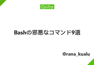 Bashの邪悪なコマンド9選 - Qiita