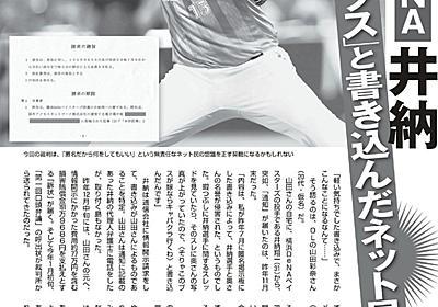「井納翔一投手の妻がネット民を訴え事件」はいろいろと誤解されている - Hagex-day info