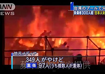 まるで火の海・・。台湾のイベント火災、500名以上が怪我。日本人負傷者も。 – grape [グレイプ]