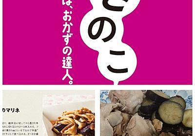 【きのこ】(オレンジページ) - うなぎさんのブログ