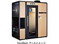 東京メトロ、駅構内に個室型ワークスペース「CocoDesk」を設置へ - CNET Japan