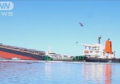 貨物船座礁事故 乗組員がWi-Fiに接続するため陸に近づいたか - ライブドアニュース
