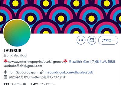 札幌の女子高生ニューウェーブテクノバンド「LAUSBUB」が話題に | Buzzap!