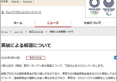 2020年東京五輪消滅か、不正支払い認定ならロンドンで代替開催の可能性 | BUZZAP!(バザップ!)