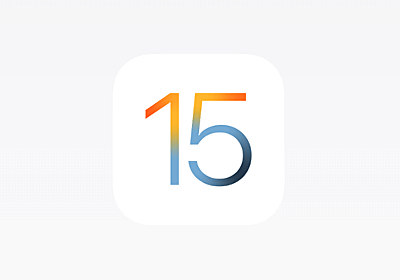 Apple、iOS15の脆弱性を修正も、発見者についての言及はなし