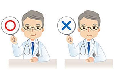 「『ニセ医学』に騙されないために」の著者が教える「最善の健康法」 : yomiDr. / ヨミドクター(読売新聞)