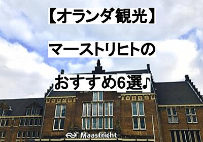 オランダ最古の街、マーストリヒト(Maastricht)観光のおすすめスポット6選【オランダ観光】 | オランダ農業とつながる