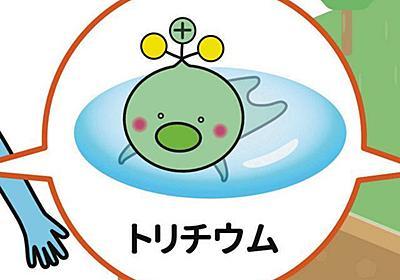 「トリチウム」がゆるキャラに? 復興庁「親しみやすいように」原発汚染処理水の安全PR:東京新聞 TOKYO Web