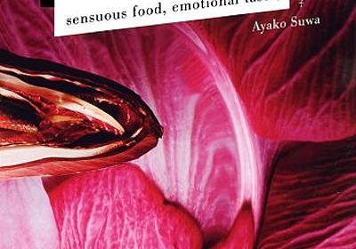 Amazon.co.jp: food creation フードクリエイション | 感覚であじわう 感情のテイスト: 諏訪綾子: Books