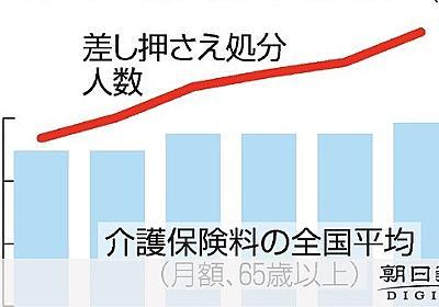 介護保険料滞納、差し押さえ最多 65歳以上、約2万人:朝日新聞デジタル
