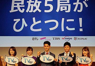 民放5社による無料見逃し配信「TVer」が26日スタート - AV Watch
