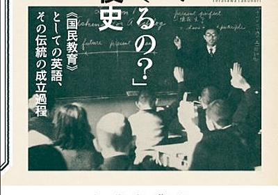 関西学院大学・言語コミュ(略)研究科 公開セミナー「『なんで英語やるの』の戦後史」 - こにしき(言葉・日本社会・教育)