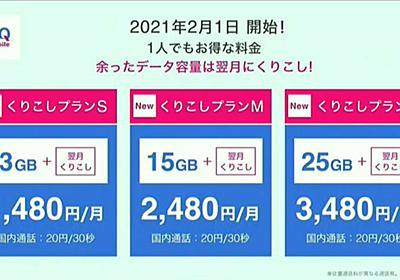 UQ mobileの新料金プラン「くりこしプラン」発表 月額1480円で3GBから - ITmedia Mobile
