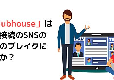 「Clubhouse」は常時接続のSNSの最初のブレイクになるか|けんすう