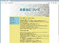 9月22日:ドメイン喪失から3年半……daruyanagi.net がもどってきました(もう水素水を売ってるヤツだなんて言わせない!! - だるろぐ