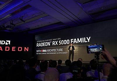 【イベントレポート】【速報】AMD、新「RDNA」アーキテクチャの「Radeon RX 5000」を公開 - PC Watch