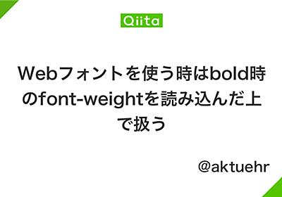 Webフォントを使う時はbold時のfont-weightを読み込んだ上で扱う - Qiita