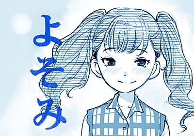 お暇つぶし漫画「よそみ」 | オモコロ