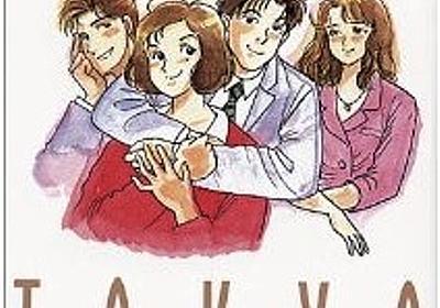 労働系女子マンガ論! 第7回 『東京ラブストーリー』柴門ふみ 〜「カンチ、セックスしよ!」の向こう側にあるもの(前編)   タバブックス