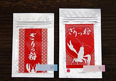 外来生物活用プロジェクトのアメリカザリガニ粉末「ざりっ粉」を試してみる - 私的標本:捕まえて食べる