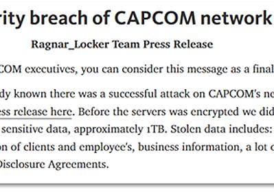 不正アクセスで発生したカプコンの社内システム障害についてまとめてみた - piyolog