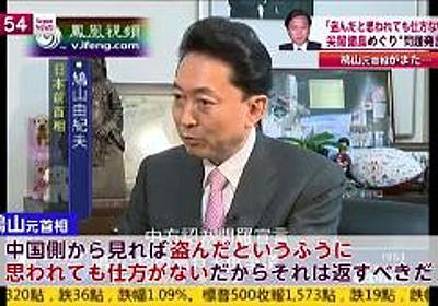 鳩山元首相「『鳩山の言うことなんて聞かないほうがいいよ』と言われていた」 | 保守速報