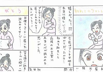 創出版 くまぇりお便りコーナー