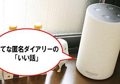 Amazon Echoがはてな匿名ダイアリーに投稿された「ちょっといい話」を読み上げてくれるAlexaスキル『はてな匿名ダイアリーの『いい話』」 - GIGAZINE