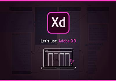 まだAdobe XD使ってないの?はじめての人もこれを読めばすぐに使えるAdobe XDのトリセツ | 東京上野のWeb制作会社LIG
