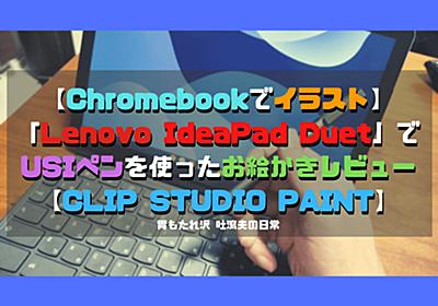 【Chromebookでイラスト】「Lenovo IdeaPad Duet」でUSIペンを使ったお絵かきレビュー【CLIP STUDIO PAINT】 - 胃もたれ沢 吐瀉夫の日常