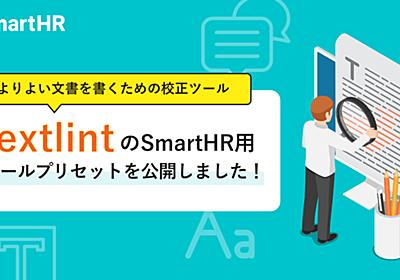よりよい文書を書くための校正ツール「textlint」のSmartHR用ルールプリセットを公開しました!|SmartHRオープン社内報