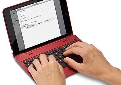"JTT、iPad miniを""ノートPC化""できるカバー一体型キーボード「Bookey Cover」 - ITmedia PC USER"
