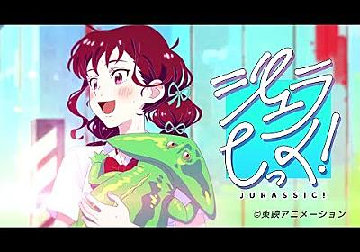 ジュラしっく!(Jurassic!) 本編ショートムービー