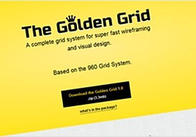 黄金比を取り入れたグリッドレイアウトのWebデザインを構築する為のテンプレートやアクションなどの補助キット・The Golden Grid | かちびと.net