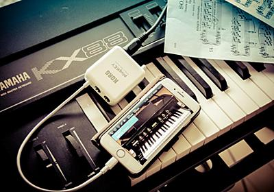 KORG plugKEY : iPhone / iPad 、特にヘッドフォンジャックがない iPhone 7 には最適な MIDI& オーディオインターフェイス | take5blog