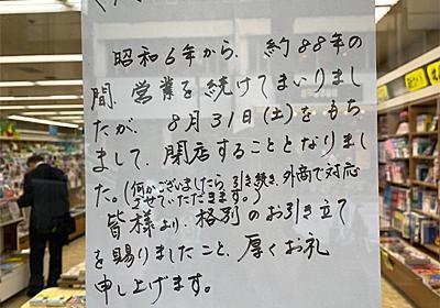 【千葉市】さようなら中島書店。また本屋が消えていく。 - G-log 日々思うこと