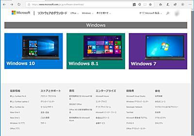 WindowsのISOイメージファイルはここからゲット! Microsoft公式のダウンロードサイト - やじうまの杜 - 窓の杜