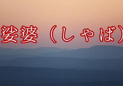 娑婆とは仏教用語でサハーと読む。その意味とは - 親鸞に学ぶ幸福論